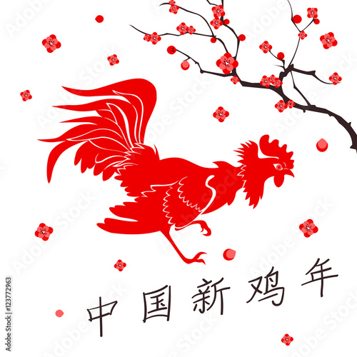 Chinese New Year Fire Rooster Cock Symbol 2017 Chinese Lunar