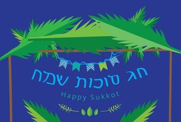 Sukkot photos royalty free images graphics vectors videos sukkah illustration greeting card hebrew happy sukkot holidays m4hsunfo