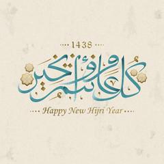 new hijri year calligraphy
