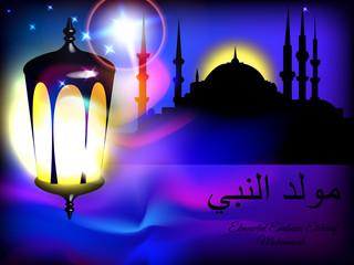 "Vector Illustration background "" Mawlid An Nabi "" - elmawlid Enabawi Elcharif - mohammed. Translation : birthday of Muhammed the prophet"