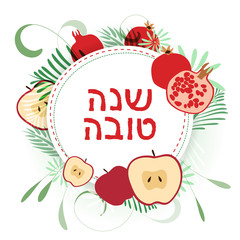 Happy New Year. Rosh Hashana abstract vector background. Jewish holiday and greetings. Apples and pomegranates pattern with Hebrew text