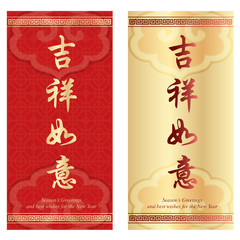 Chinese New Year couplets, decorate elements for chinese new year. Translation: All the best and good fortune