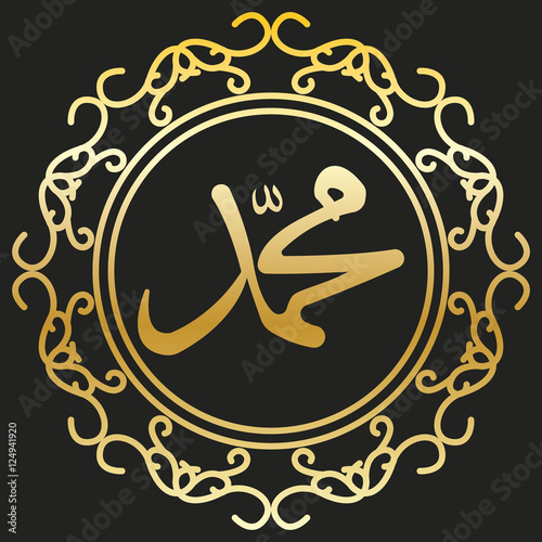 Arabic And Islamic Calligraphy Of The Prophet Muhammad Peace Be