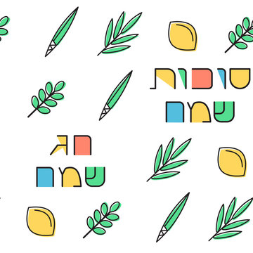 """Sukkot seamless pattern background. Four species for Jewish Holiday Sukkot: palm branch, willow, myrtle leaves and etrog. Hebrew text """"Happy Sukkot"""" and """"Happy holiday"""". Isolated on white."""