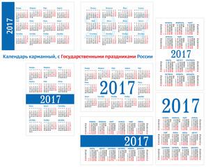 Сетка для карманного календаря на 2017 г. с государственными праздниками России