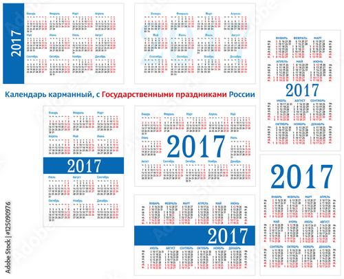 Праздники в 2016 года в дагестане