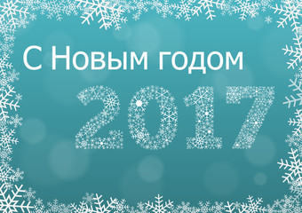 Happy new year in Russian for 2017; light blue card card with snowflake frame and year 2017 made of white snowflakes with enough space for your signature
