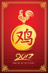 chinese new year 2017-3
