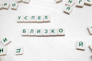 Motivation Incentive Business Scrabble Brainstorm Creative Inspiration Idea Concept