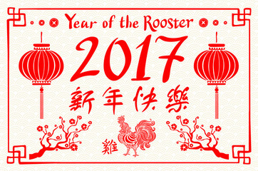 Year of rooster chinese new year design graphic. Chinese character 2017 vector