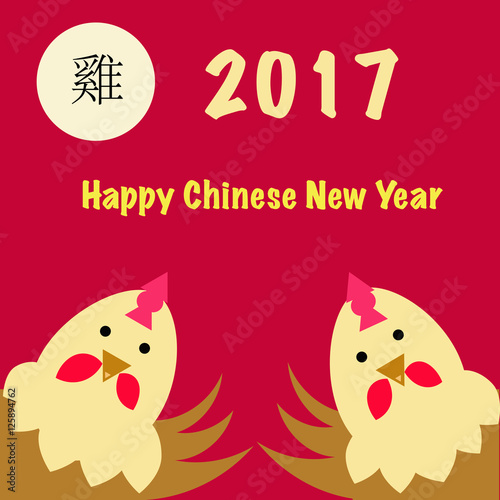 chinese new year greetings for 2017 year of rooster