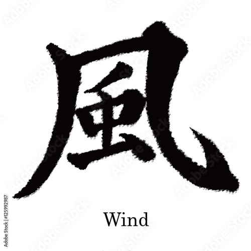 Quot chinese calligraphy kaze translation wind kanji letter