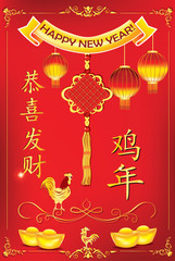 Chinese New Year greeting card for the year of the Rooster. Text translation: on the left: Happy new year; on the right: Year of the Rooster. Contains Chinese lanterns, golden nuggets and lucky Tassel