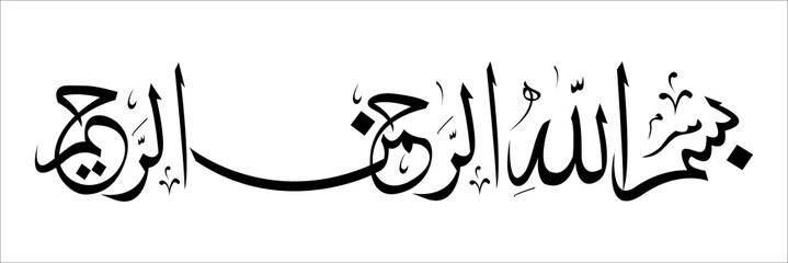 bismillah arabic vector calligraphy