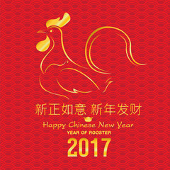 Happy Chinese new year greeting decoration on red money background for 2017. Happy New Year with red rooster.