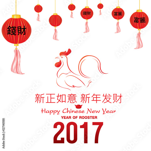 happy new year with red rooster chinese new year background for 2017