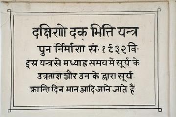 Sanskrit Sign