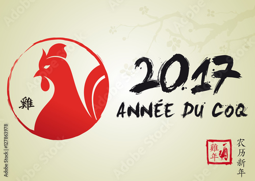2017 ann e du coq nouvel an chinois stock image and royalty free vector files on fotolia - Nouvel an chinois 2017 date ...