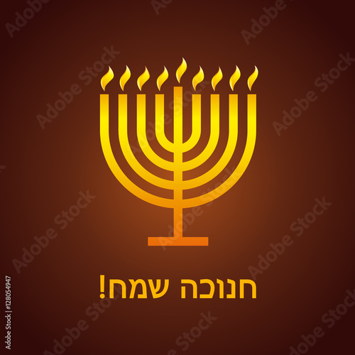 Golden nine candles menorah orthodox sign and happy hanukkah golden nine candles menorah orthodox sign and happy hanukkah greetings in hebrew israel traditional 9 m4hsunfo
