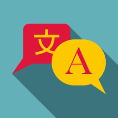Chinese launguage icon. Flat illustration of chinese launguage vector icon for web