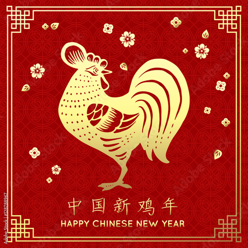 happy chinese new year 2017 greeting card hieroglyph translation