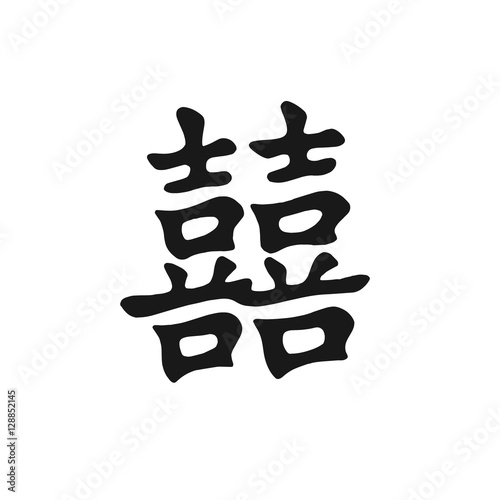 Chinese Double Happiness Symbol Feng Shui Double Happiness Symbol