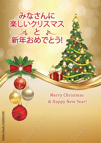 how to say new year greetings in japanese