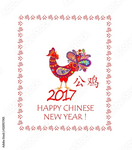 Funny greeting card with decorative rooster for 2017 New year and ...