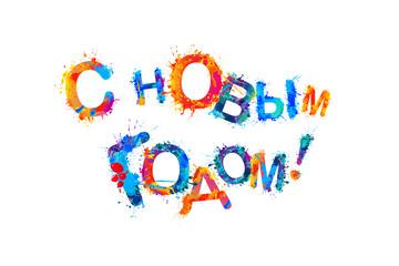 Russian inscription: Happy New Year!
