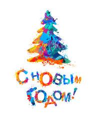 Russian inscription: Happy New Year! Christmas tree