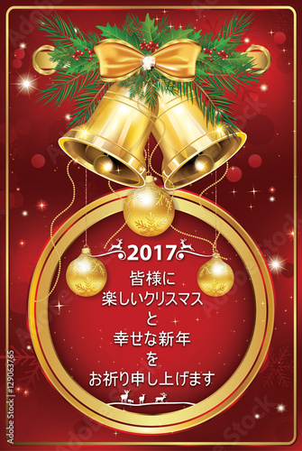 Japanese greeting card for New Year 2017 (Wishing you Merry ...