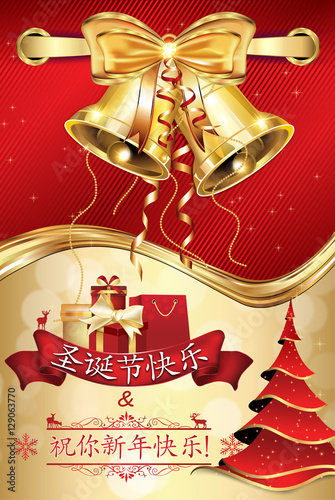 Merry Christmas In Chinese.Greeting Card For Christmas And New Year In Chinese Language