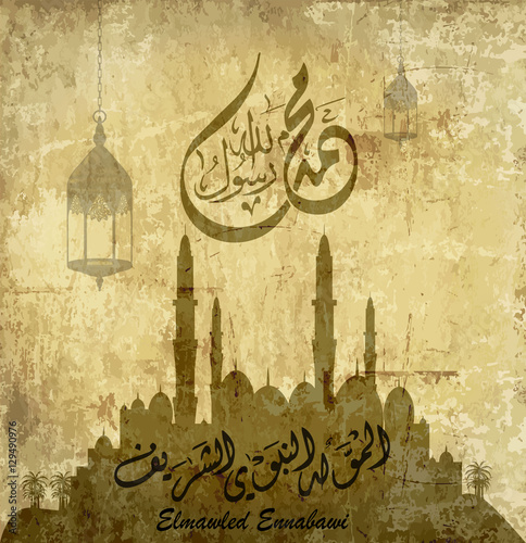 Arabic And Islamic Calligraphy Of The Prophet Muhammad