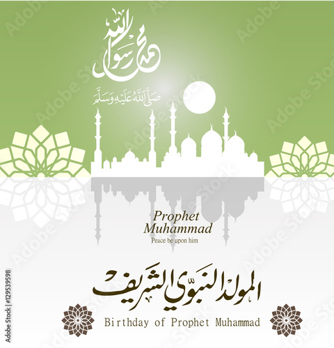 Greeting cards on the occasion of the birthday of the prophet greeting cards on the occasion of the birthday of the prophet mohammad islamic background bookmarktalkfo Images