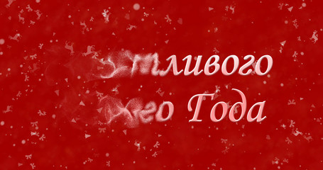 Happy New Year text in Russian turns to dust from bottom on red background
