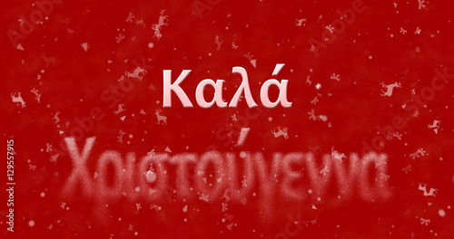 merry christmas text in greek turns to dust from bottom on red background - Merry Christmas In Greek
