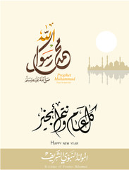 greeting cards on the occasion of the birthday of the prophet muhammad ; vector arabic calligraphy translation : Name of Prophet Muhammad, peace be upon him with happy new year , Islamic background