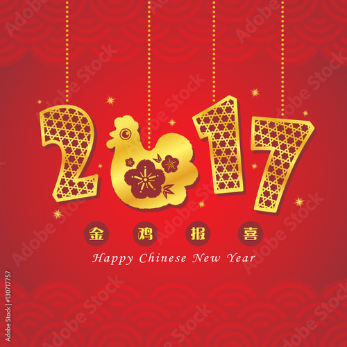 2017 rooster year chinese new year greeting card vector 2017 rooster year chinese new year greeting card vector illustration of golden 2017 and m4hsunfo Choice Image