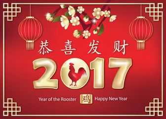 Chinese New Year of the Rooster, 2017 - printable corporate greeting card. Chinese characters: Year of the Rooster, Happy New Year! Print colors used. Size of a custom greeting card