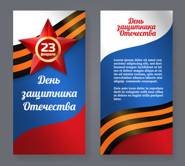 February 23 postcard templates with title Fatherland Defender Day. Russian army banners with star, flag and ribbon vector illustration