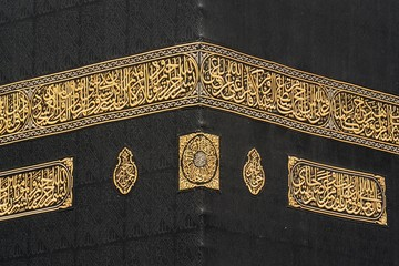 A detail from the black cover kiswah of the holy Kaaba in Mecca Saudi Arabia