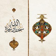Arabic term 'Subhanallah ' (translation: Glorious is God / Glory be to God) in beautiful  Arabic calligraphy