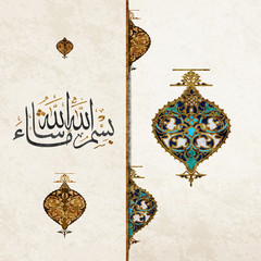 """In the name of Allah,In the will of Allah .Islamic background with Arabic calligraphy, the script spells """" Bismillah Mashallah = In the name of God,In the will of God ''"""