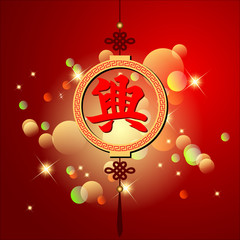 Abstract chinese new year with Traditional Chinese Wording .The meaning are Lucky and Happy. Vector and Illustration, EPS 10