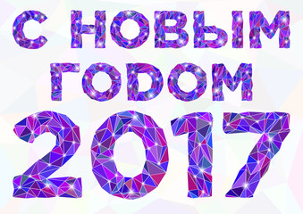 Wishes with Christmas and New Year 2017. Russian text Happy New Year. Abstract polygonal background with text and 2017 in triangular ornament in violet colors. Vector illustration