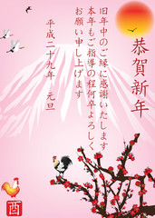 Japanese New Year greeting card for a boss / leader. Text translation: Congratulations on the New Year; Thank you for your great help during the past year.i look forward to our future cooperation