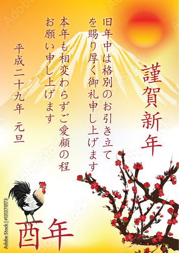 Business japanese new year greeting card text translation business japanese new year greeting card text translation congratulations on the new year m4hsunfo