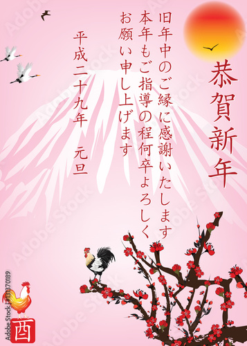 Japanese new year greeting card for a boss leader text japanese new year greeting card for a boss leader text translation congratulations on m4hsunfo