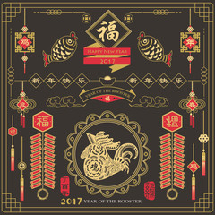 "Year of The Rooster 2017 greeting card. Calligraphy translation ""Happy new year"", ""Blessing"" and ""Rooster year"". Red Stamp with Vintage Rooster Calligraphy."