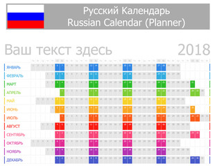 2018 Russian Planner Calendar with Horizontal Months on white background